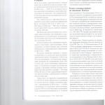 Новые позиции Пленума ВС РФ по делам о налоговых преступлениях 002