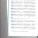 Новые позиции Пленума ВС РФ по делам о налоговых преступлениях 003