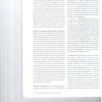 Новые позиции Пленума ВС РФ по делам о налоговых преступлениях 004