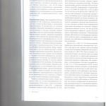 Новые позиции Пленума ВС РФ по делам о налоговых преступлениях 005