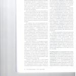 Новые позиции Пленума ВС РФ по делам о налоговых преступлениях 006