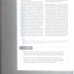Новые позиции Пленума ВС РФ по делам о налоговых преступлениях 007
