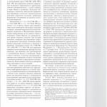 О некоторых коллизиях правового регулирования примирительных про 002
