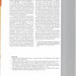 О некоторых коллизиях правового регулирования примирительных про 005