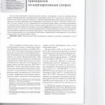 Процессуальные аспекты примирения по корпоративным спорам 001