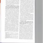 Процессуальные аспекты примирения по корпоративным спорам 002
