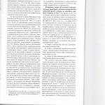 Процессуальные аспекты примирения по корпоративным спорам 003