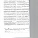 Процессуальные аспекты примирения по корпоративным спорам 004