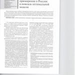 Реализация судебного примирения в России в поисках оптимальной м 001