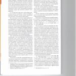 Реализация судебного примирения в России в поисках оптимальной м 002