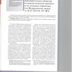 Систематизация и унификация примирительных процедур в цивилистич 001