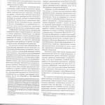 Систематизация и унификация примирительных процедур в цивилистич 002
