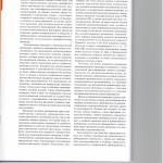 Систематизация и унификация примирительных процедур в цивилистич 003