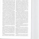 Систематизация и унификация примирительных процедур в цивилистич 004