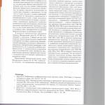 Систематизация и унификация примирительных процедур в цивилистич 005