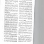 Влияние введения квалификационных требований к представителю в а 003