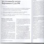 Дайджест практики по уголовным делам ВС РФ л.1 001