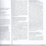 Дайджест практики по уголовным делам ВС РФ л.2 001