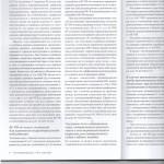 Дайджест практики по уголовным делам ВС РФ л.3 001