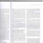 Дайджест практики по уголовным делам ВС РФ л.4 001
