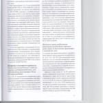 Дайджест практики по уг.делам ВС РФ 002