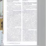 Дайджест практики по уг.делам ВС РФ 003