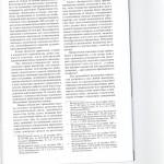 К вопросу об обязанности арбитражного управляющего привлечь спец 003