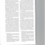 К вопросу об обязанности арбитражного управляющего привлечь спец 004