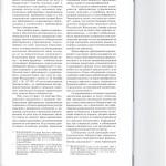 К вопросу об обязанности арбитражного управляющего привлечь спец 005