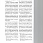 К вопросу об обязанности арбитражного управляющего привлечь спец 006