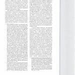 К вопросу о возможности передачи дел приказного производства нот 003