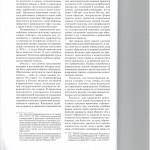 К вопросу о возможности передачи дел приказного производства нот 004