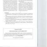 К вопросу о возможности передачи дел приказного производства нот 005