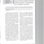 К вопросу о феномене имущественных процессуальных правоотношений 001