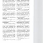 К вопросу о феномене имущественных процессуальных правоотношений 002