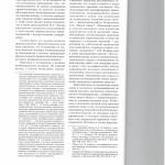 К вопросу о феномене имущественных процессуальных правоотношений 003