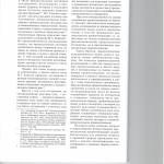 К вопросу о феномене имущественных процессуальных правоотношений 005