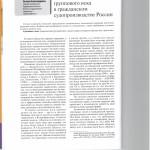 Новеллы института группового иска в гражданском судопроизводстве 001