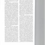Новеллы института группового иска в гражданском судопроизводстве 003