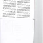 Новеллы института группового иска в гражданском судопроизводстве 004