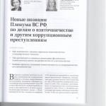 Новые позиции Пленума ВС РФ по лелам о взяточничестве и другим к 001