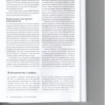Новые позиции Пленума ВС РФ по лелам о взяточничестве и другим к 002