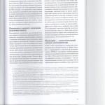 Новые позиции Пленума ВС РФ по лелам о взяточничестве и другим к 003