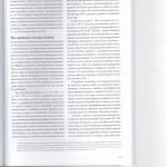 Новые позиции Пленума ВС РФ по лелам о взяточничестве и другим к 005