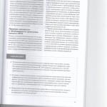 Новые позиции Пленума ВС РФ по лелам о взяточничестве и другим к 007