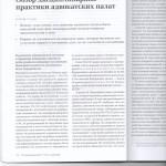 Обзор дисц.практики адв. палат л.1 001