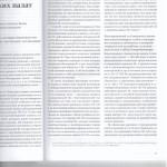 Обзор дисц.практики адв. палат л.2 001