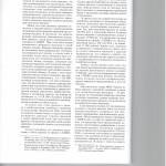 Освобождение граждан от кредитных обязательств в рамках процедур 002