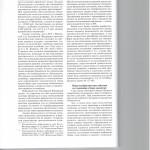 Освобождение граждан от кредитных обязательств в рамках процедур 004