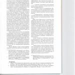 Освобождение граждан от кредитных обязательств в рамках процедур 005